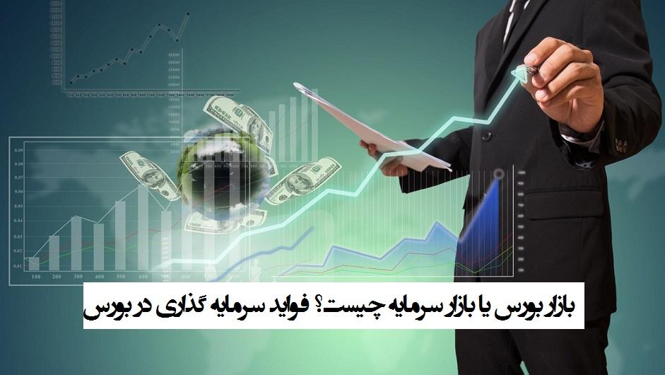 بازار بورس یا بازار سرمایه چیست؟ فواید سرمایه گذاری در بورس