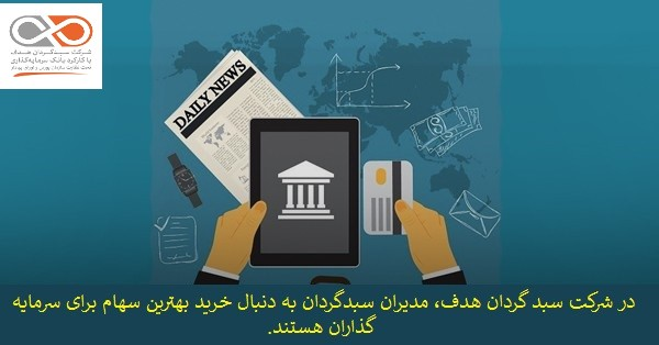 مدیریت سرمایه گذاری در بورس