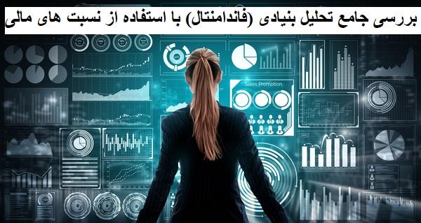 بررسی جامع تحلیل بنیادی (فاندامنتال) با استفاده از نسبت های مالی