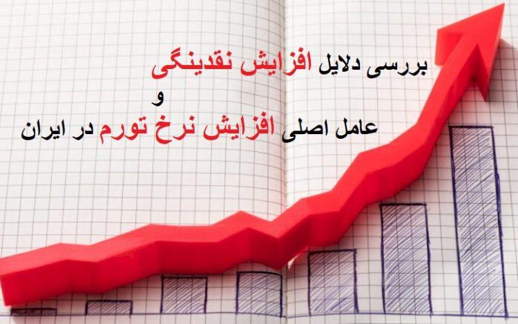 افزایش نقدینگی ،عامل اصلی افزایش نرخ تورم در ایران
