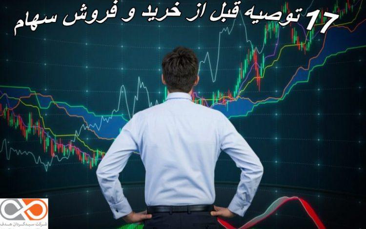 17 توصیه قبل از خرید و فروش سهام