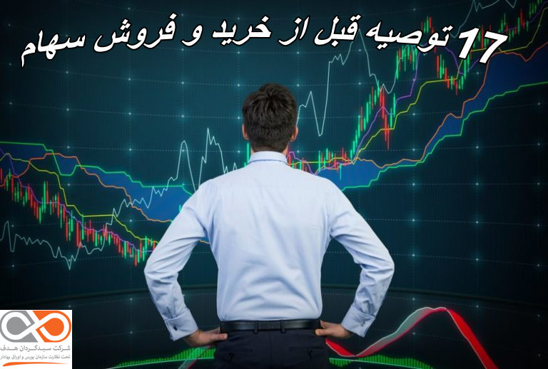 17 توصیه قبل از خرید و فروش سهام در بازار پرتلاطم بورس