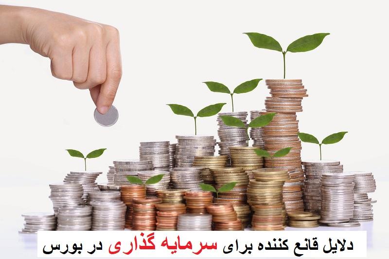 10 دلیل قانع کننده برای سرمایه گذاری در بورس