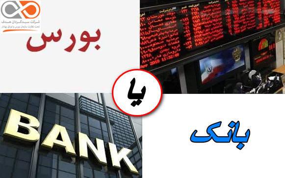 سرمایه گذاری در بانک یا بورس ،کدام بهتر است؟