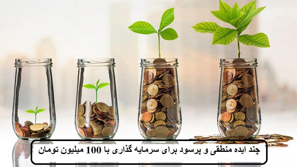 9 ایده منطقی و پرسود برای سرمایه گذاری با 100 میلیون تومان