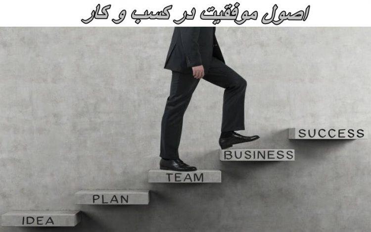 7مورد از اصول موفقیت در کسب و کار