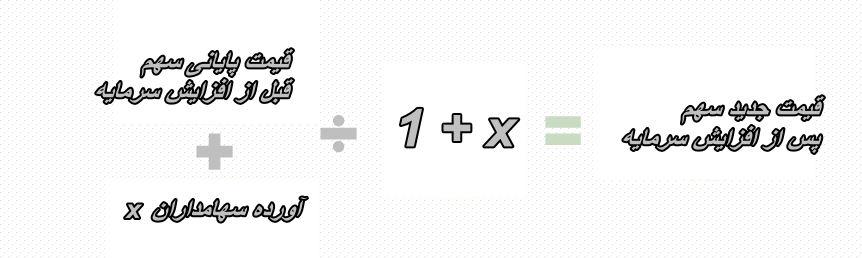 فرمول محاسبه افزایش سرمایه از محل آورده نقدی