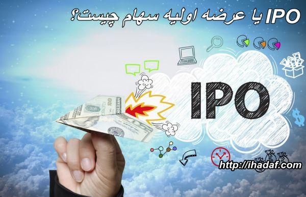 IPO یا عرضه اولیه سهام چیست؟