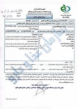 گواهینامه سازمان غذا و دارو ایران کسب شده توسط شرکت سرمایه گذاریصنايع کاغذ پارس با نماد سهام چکاپا