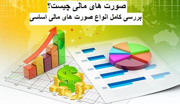صورت های مالی چیست؟ بررسی کامل انواع صورت های مالی اساسی
