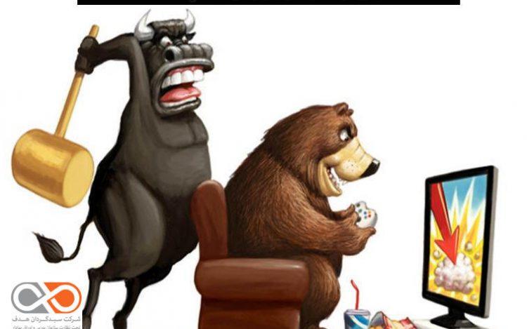نماد خرس و گاو در بورس به چه معناست؟
