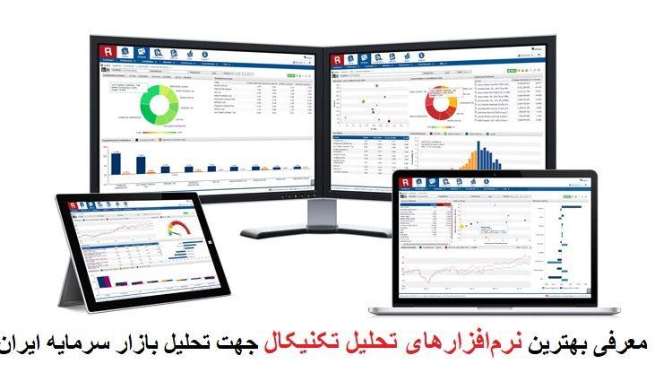 5 مورد از بهترین نرمافزارهای تحلیل تکنیکال جهت تحلیل بازار سرمایه ایران