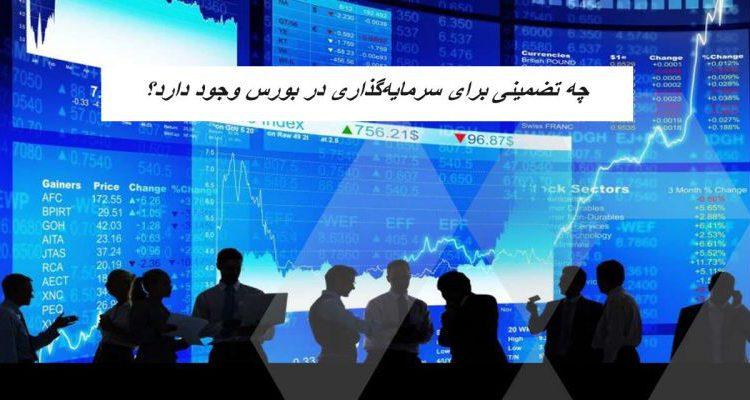 چه تضمینی برای سرمایهگذاری در بورس وجود دارد؟