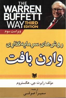 4- کتاب روش سرمایه گذاری وارن بافت نوشته وارن بافت