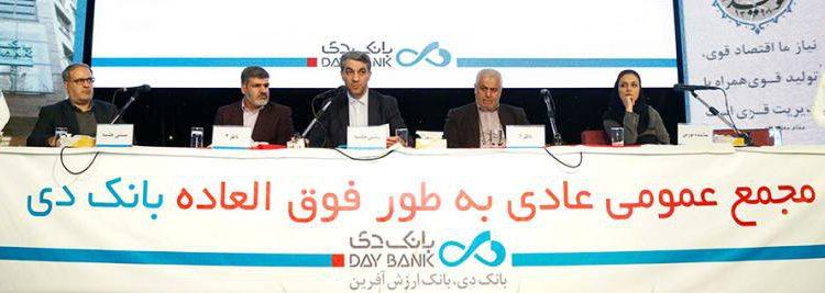 مجمع عمومی فوق العاده بانک دی برگزار شد
