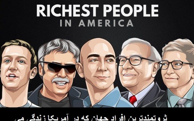 ثروتمندترین افراد جهان که در آمریکا زندگی می کنند