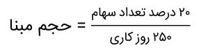 فرمول و محاسبه حجم مبنا