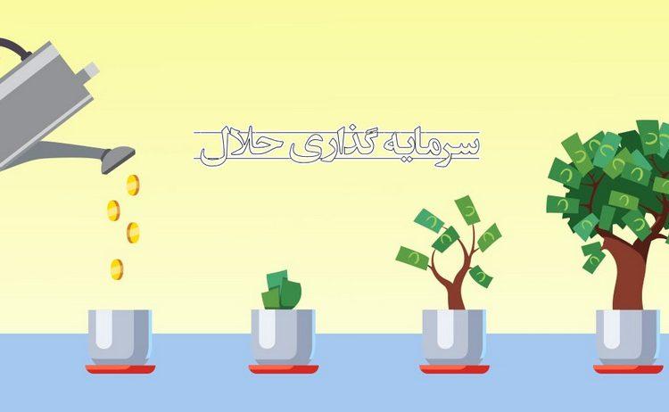 درباره سرمایه گذاری حلال و سود حلال چه می دانید؟