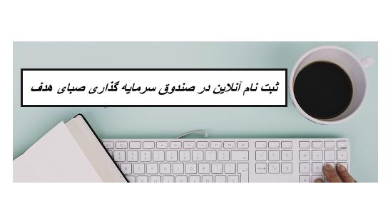 ثبت نام آنلاین در صندوق سرمایه گذاری صبای هدف