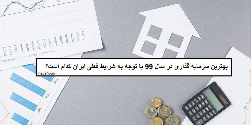بهترین سرمایه گذاری در سال 99 با توجه به شرایط فعلی ایران کدام است؟