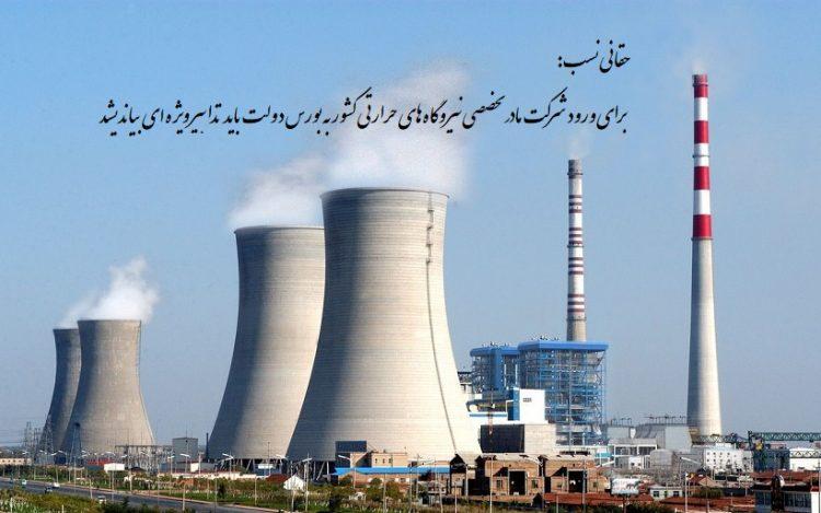 ورود شرکت مادر تخصصی نیروگاه های حرارتی کشور به بورس