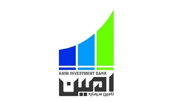 عرضه سهام شرکت تامین سرمایه امین در خرداد ماه
