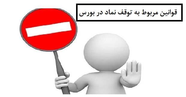 قوانین مربوط به توقف نماد در بورس