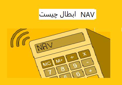 NAV ابطال چیست؟ NAV ابطال چگونه محاسبه می شود؟