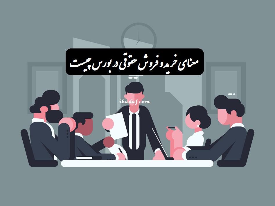 معنای خرید و فروش حقوقی در بورس چیست
