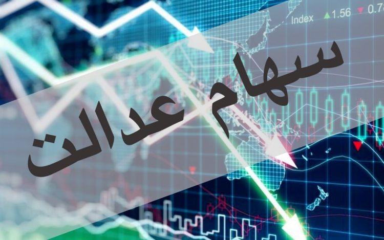 خرید سهام عدالت توسط بانکها