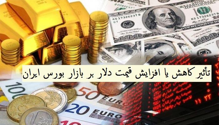 تأثیر قیمت دلار بر بورس ایران ( افزایش یا کاهش)