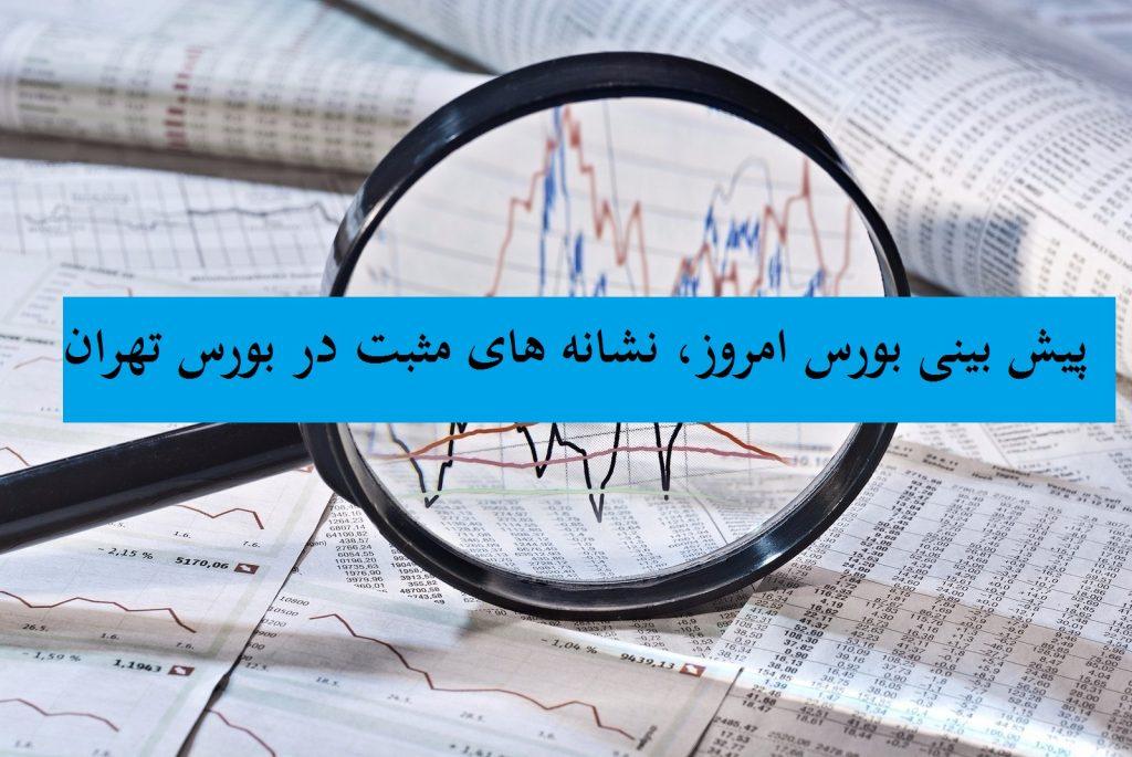پیش بینی مثبت بازار بورس در هفته سوم خرداد 99