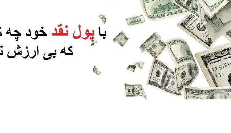 با پول نقد خود چه کنیم؟ که بی ارزش نشود
