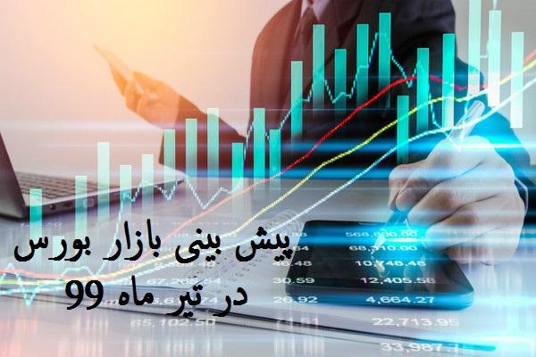 پیش بینی بازار بورس در تیر ماه 99