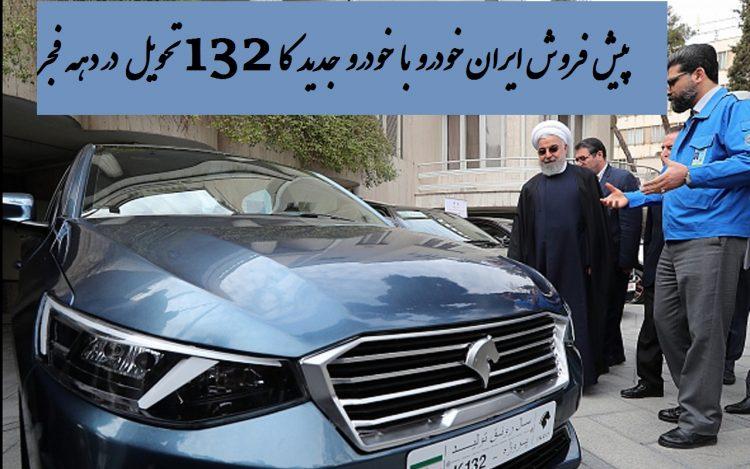 پیش فروش ایران خودرو با خودرو جدید کا 132 تحویل در دهه فجر
