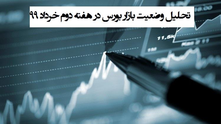 تحلیل وضعیت بازار بورس در هفته دوم خرداد 99