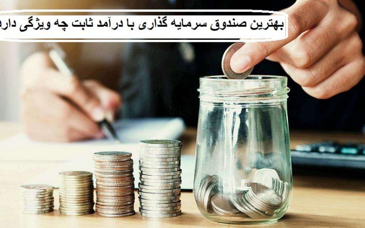 بهترین صندوق سرمایه گذاری با درآمد ثابت چه ویژگی دارد؟