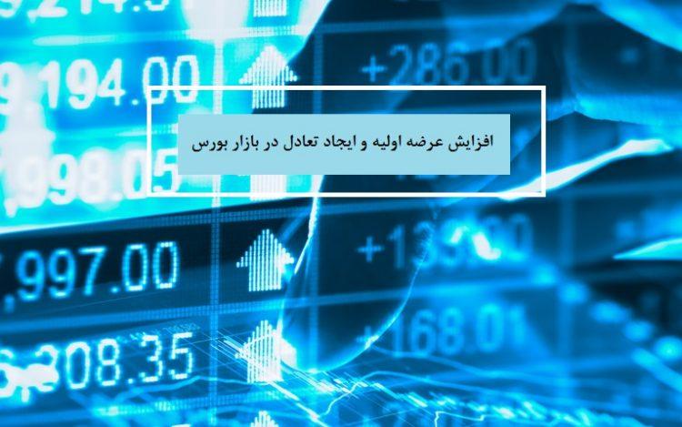 افزایش عرضه اولیه و ایجاد تعادل در بازار بورس