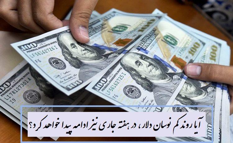 آیا روند کم نوسان دلار، در هفته جاری نیز ادامه پیدا خواهد کرد؟