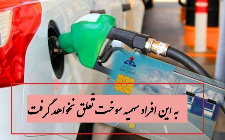 سهمیه بنزین مرداد ماه به این افراد تعلق نمی گیرد!