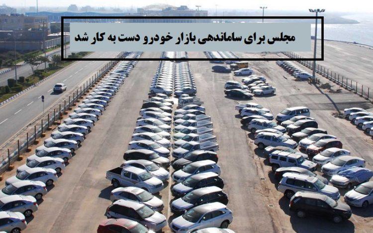 مجلس برای ساماندهی بازار خودرو دست به کار شد