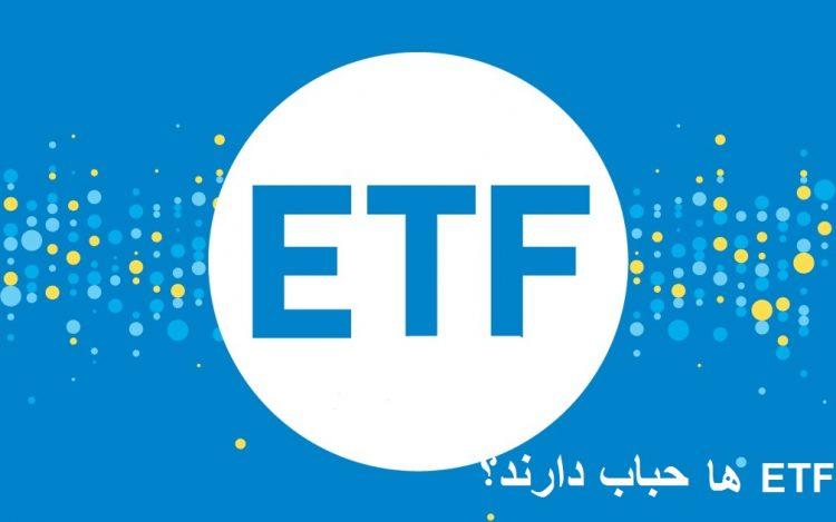 آیا ETF ها حباب دارند؟!