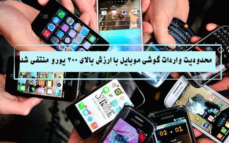 ممنوعیت واردات گوشی موبایل با ارزش بالای 300 یورو منتفی شد