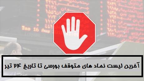 لیست نماد های متوقف بورسی تا تاریخ 24 تیر ماه 99