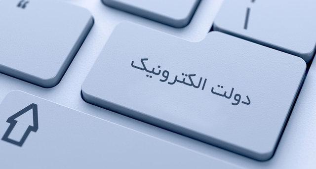 اجرای طرح تخصیص سفته دیجیتال و ارائه تسهیلات الکترونیکی در راستای دولت الکترونیک
