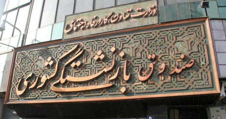 اجرای طرح دوم همسان سازی حقوق بازنشستگان از مهر