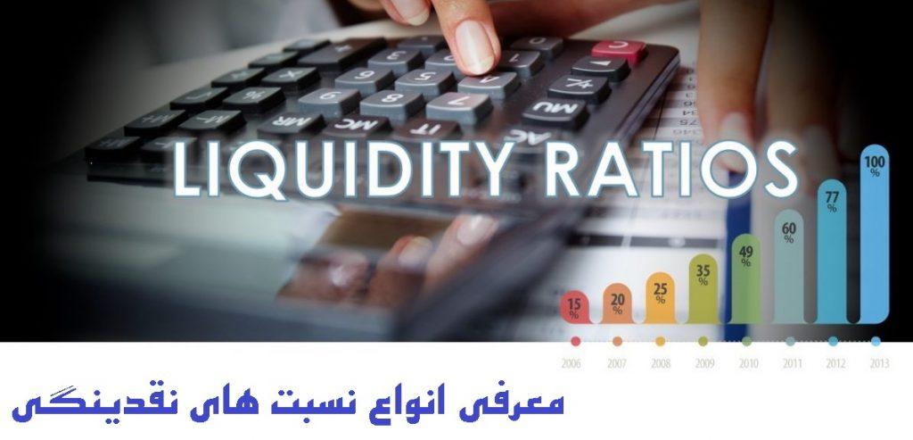 معرفی انواع نسبت های نقدینگی (Liquidity ratio)