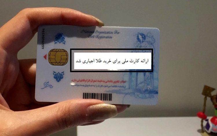 برای خرید طلا و سکه همراه داشتن کارت ملی الزامی است