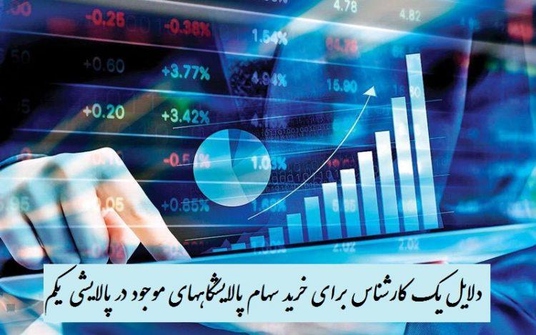 دلایل یک کارشناس برای خرید سهام پالایشگاههای موجود در پالایشی یکم