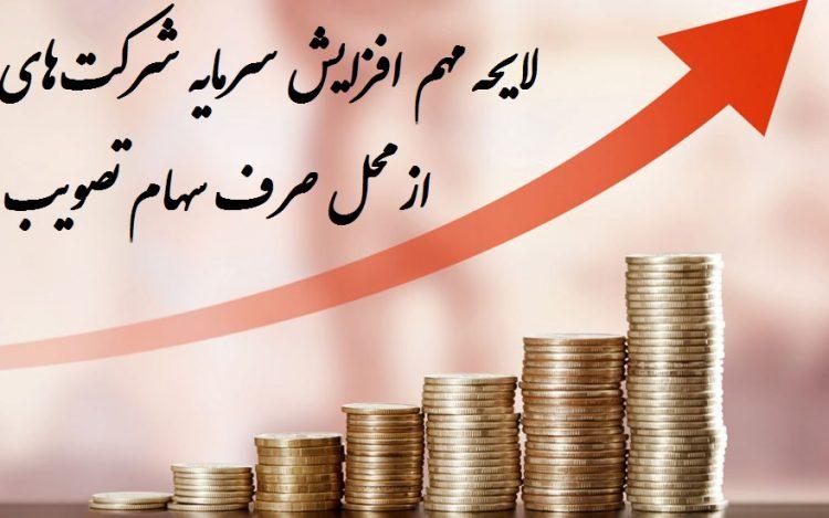 تصویب لایحه افزایش سرمایه شرکت های بورسی از محل صرف سهام